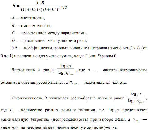 ВM снятия морфологической омонимии 247-6